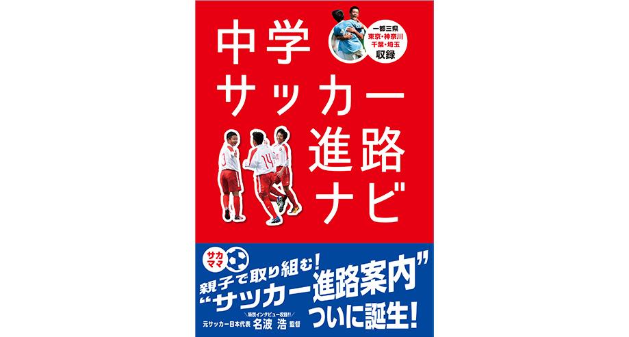 中学サッカー進路ナビ