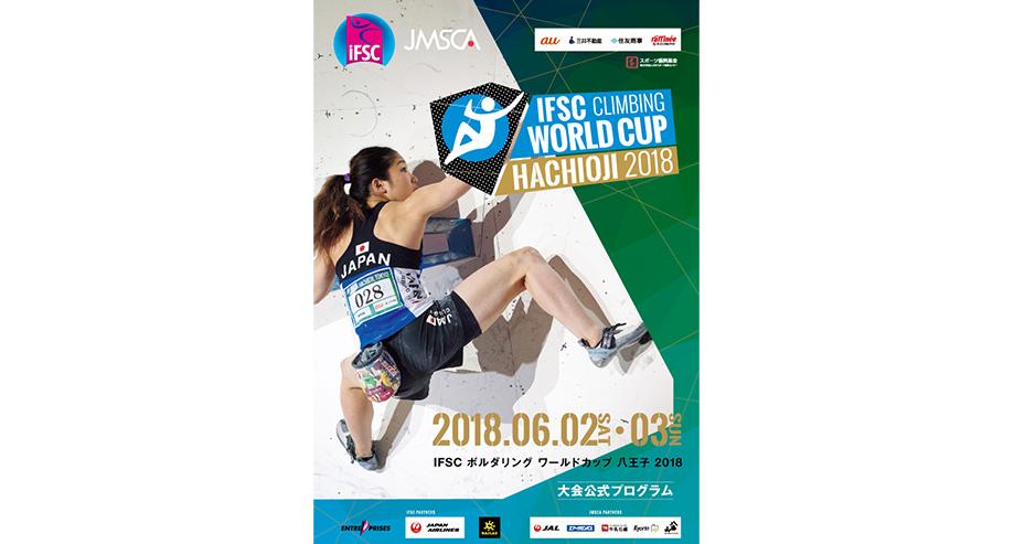 IFSC ボルダリングワールドカップ <br>公式プログラム