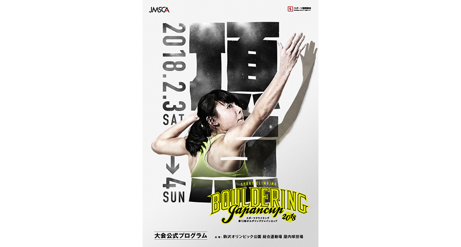 JMSCA ボルダリングジャパンカップ<br>公式プログラム