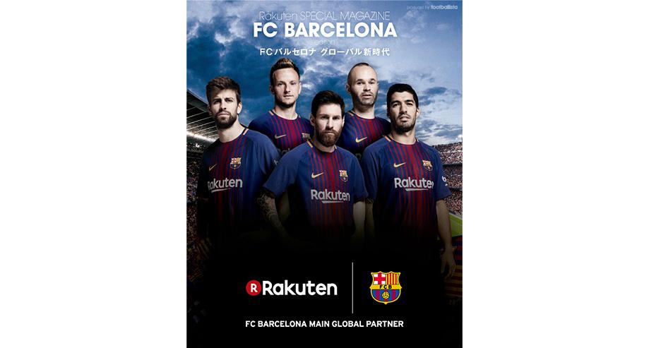 楽天×FCバルセロナ<br>Special Magazine