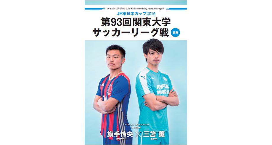 関東大学サッカーリーグ<br>公式パンフレット制作
