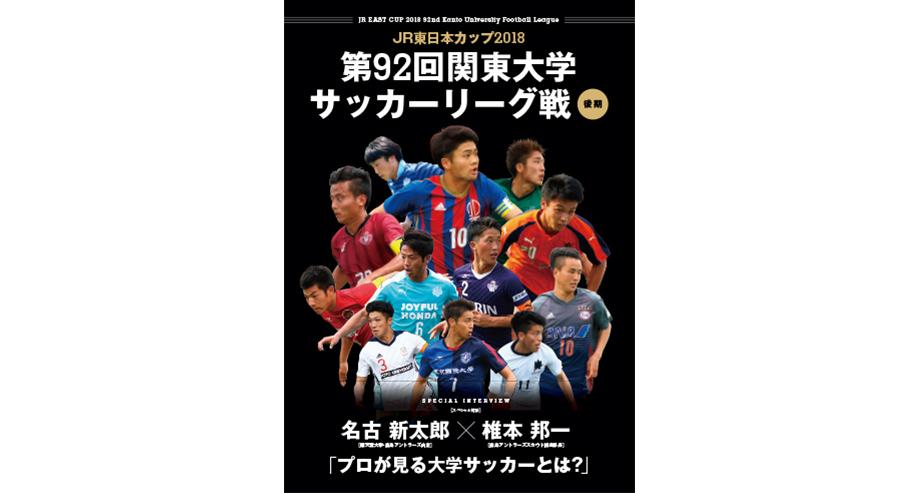関東大学サッカーリーグ公式<br>公式パンフレット制作