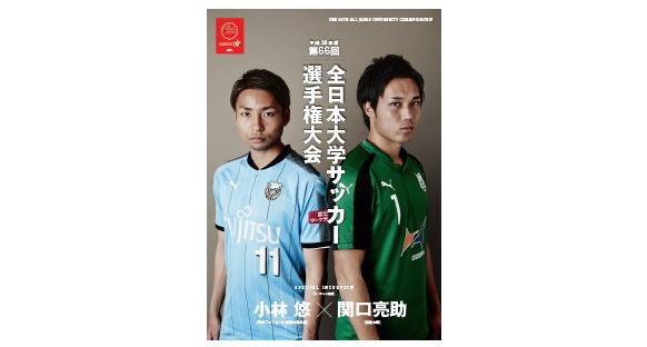 全日本大学サッカー選手権大会<br>公式パンフレット制作