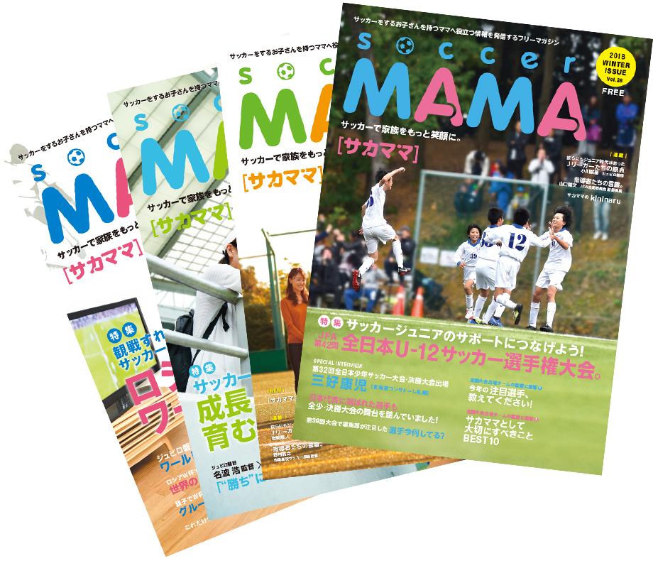 サカママ雑誌イメージ画像