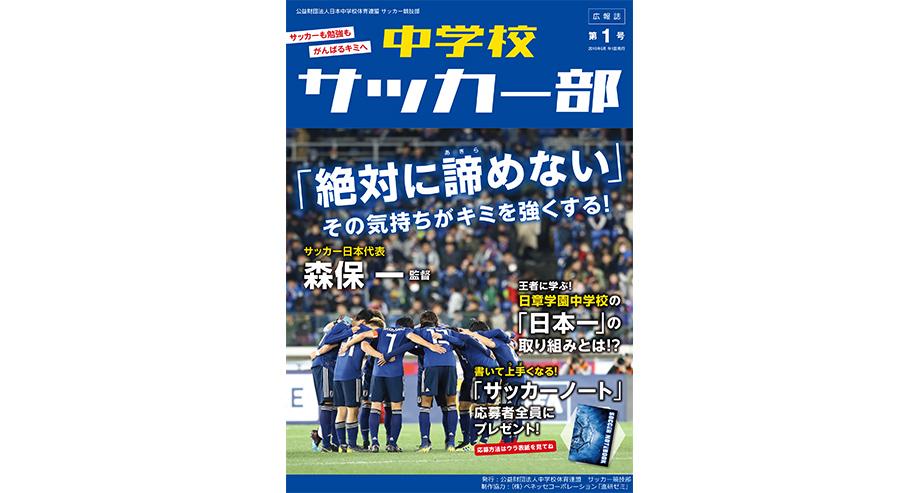 中学校体育連盟<br>サッカー競技部広報誌制作